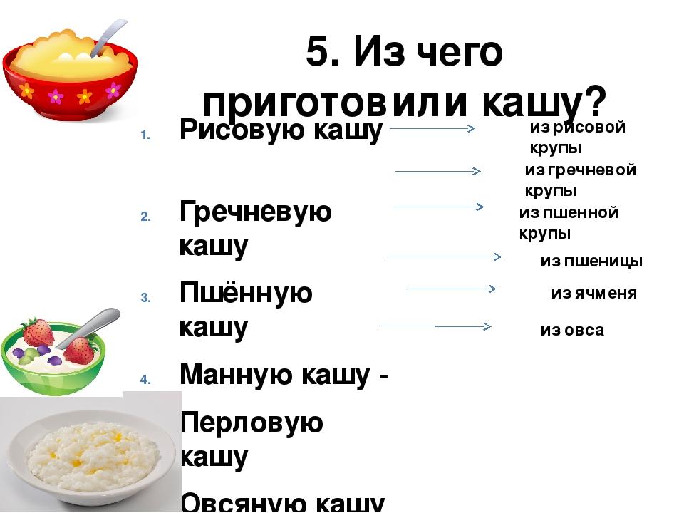 Как приготовить 5 гречневую кашу ребенку