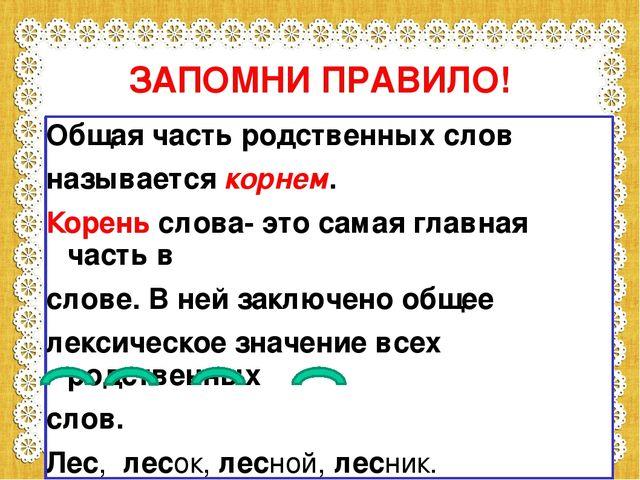 Конспект урока по русскому языку во 2 классе родственные слова школа россии