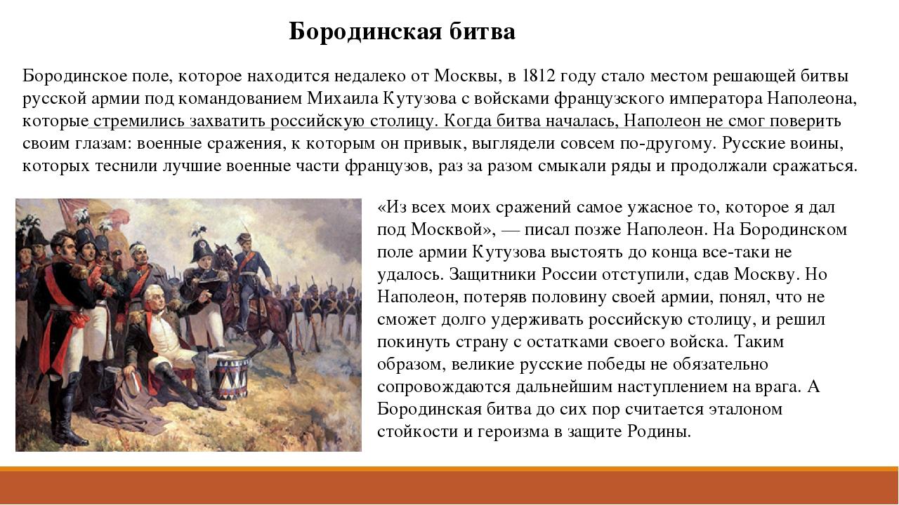 сообщалось, что бородинское сражение кратко с картинками биологическая