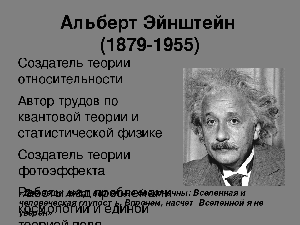 albert einsteins biography and his theory of relativity 50 out of 5 stars - albert einstein and the theory of relativity (solutions series.