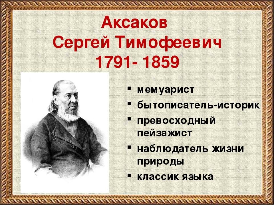 аксаков краткая биография фото