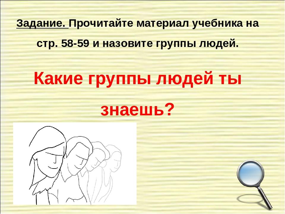 Картинки на тему человек в группе 6 класс