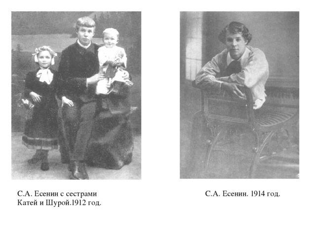 Урок в классе по творчеству Сергея Есенина С А Есенин с сестрами С А Есенин 1914 год