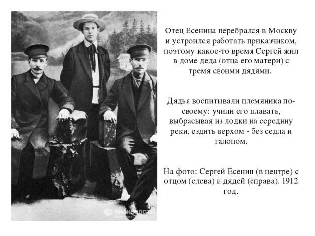 Урок в классе по творчеству Сергея Есенина Отец Есенина перебрался в Москву и устроился работать приказчиком поэтому ка