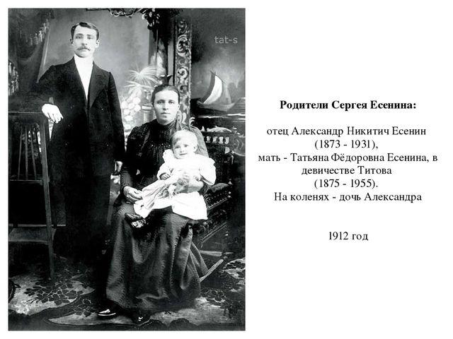 Урок в классе по творчеству Сергея Есенина Родители Сергея Есенина отец Александр Никитич Есенин 1873 1931 мать