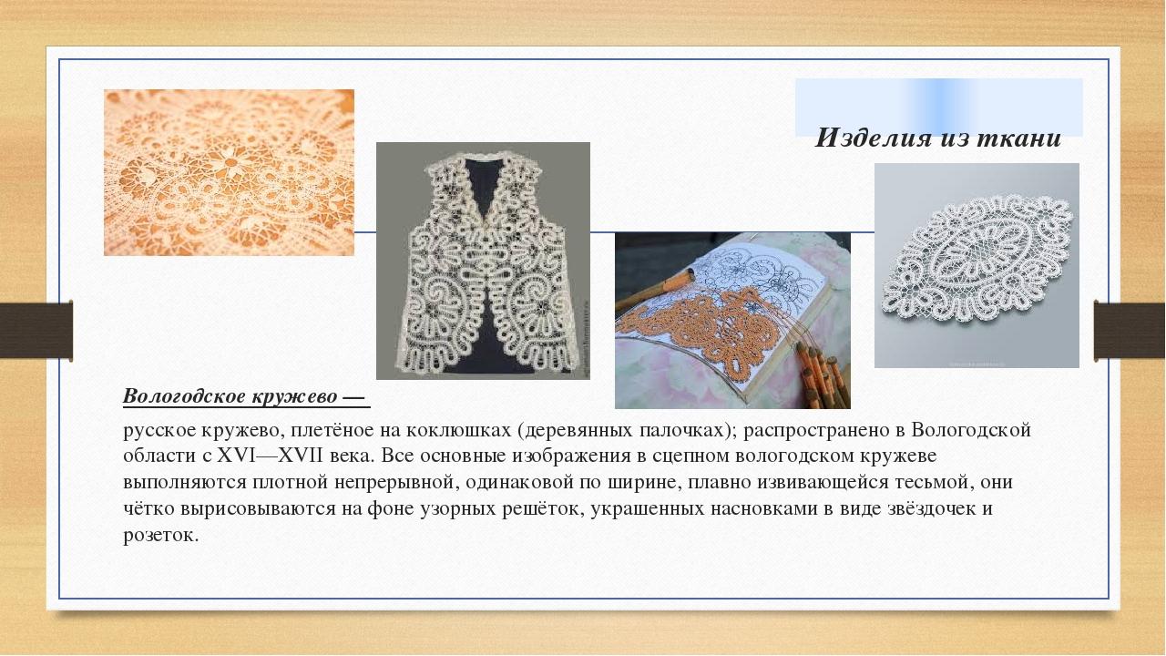Изделия из ткани кружева 128