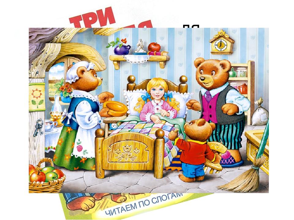 Три медведя Возле леса на опушке Трое их живет в избушке. Там три стула и три...