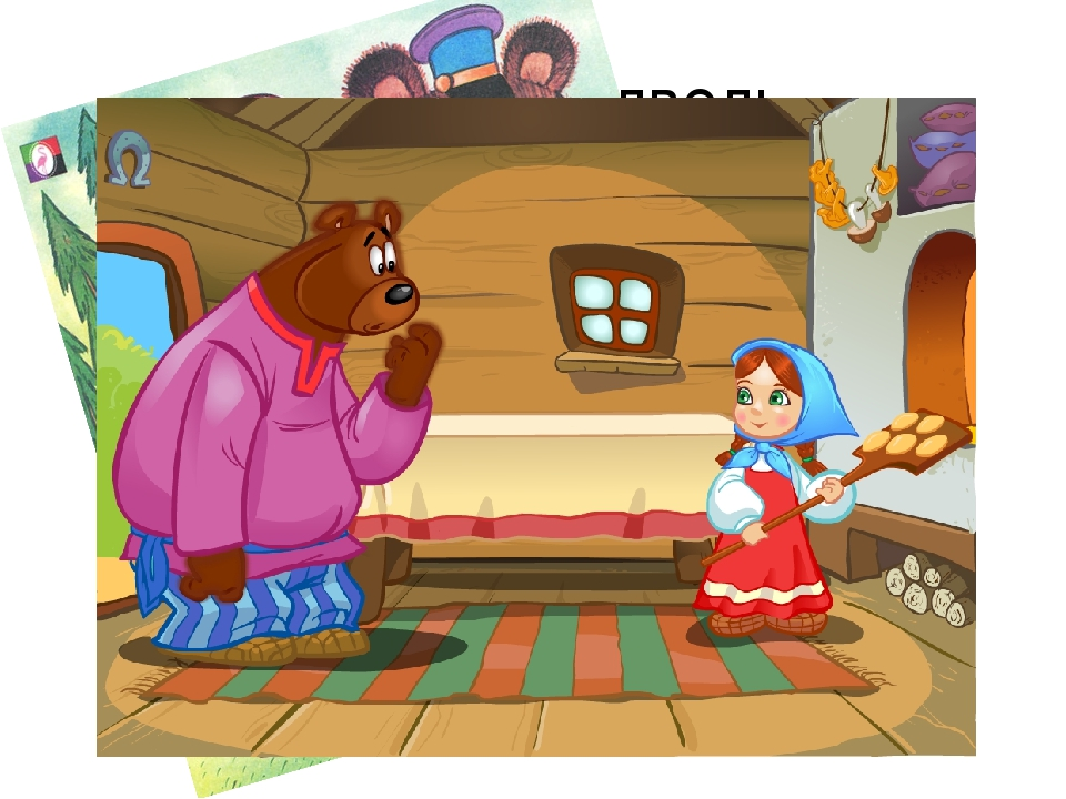 Маша и медведь А дорога далека. А корзинка нелегка. Сесть бы на пенек. Съесть...