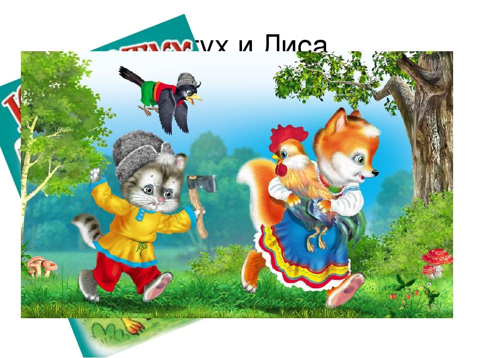 Петух и Лиса Ах ты. Петя-простота, Сплоховал немножко: Не послушал ты кота, В...
