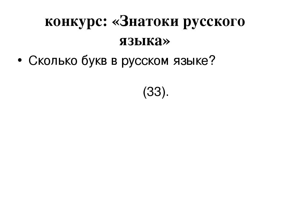 конкурс: «Знатоки русского языка» Сколько букв в русском языке? (33).
