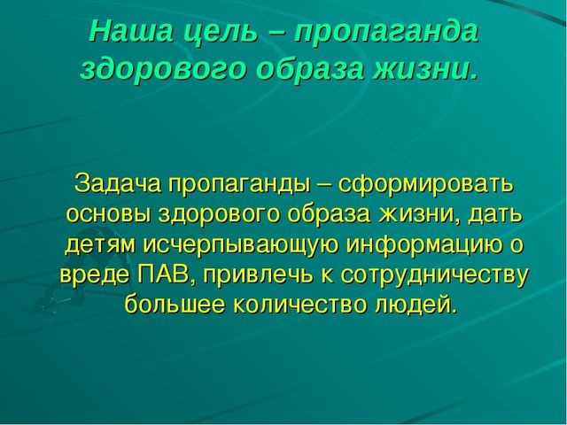 Наша цель – пропаганда здорового образа жизни. Задача пропаганды –  сформирова. 1f810ad6e55
