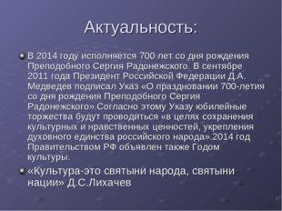 Актуальность: В 2014 году исполняется 700 лет со дня рождения Преподобного Се