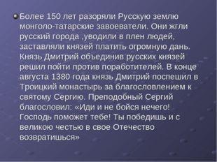Более 150 лет разоряли Русскую землю монголо-татарские завоеватели. Они жгли