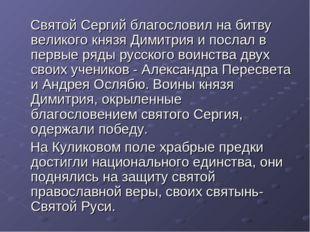 Святой Сергий благословил на битву великого князя Димитрия и послал в первые