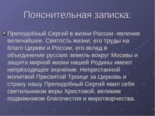 Пояснительная записка: Преподобный Сергий в жизни России -явление величайшее.