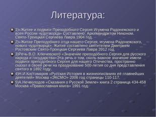 Литература: 1)«Житие и подвиги Преподобного Сергия Игумена Радонежского и все
