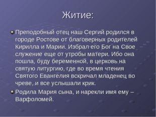 Житие: Преподобный отец наш Сергий родился в городе Ростове от благоверных ро