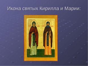 Икона святых Кирилла и Марии: