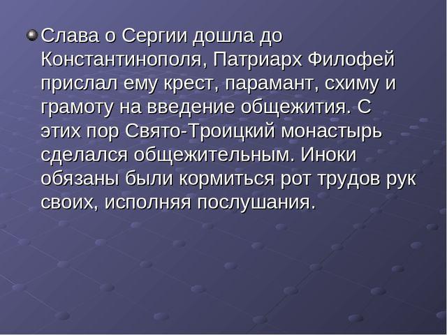 Слава о Сергии дошла до Константинополя, Патриарх Филофей прислал ему крест,...