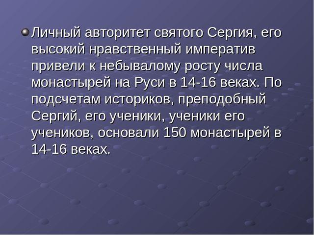 Личный авторитет святого Сергия, его высокий нравственный императив привели к...
