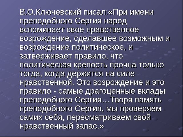 В.О.Ключевский писал:«При имени преподобного Сергия народ вспоминает свое нр...