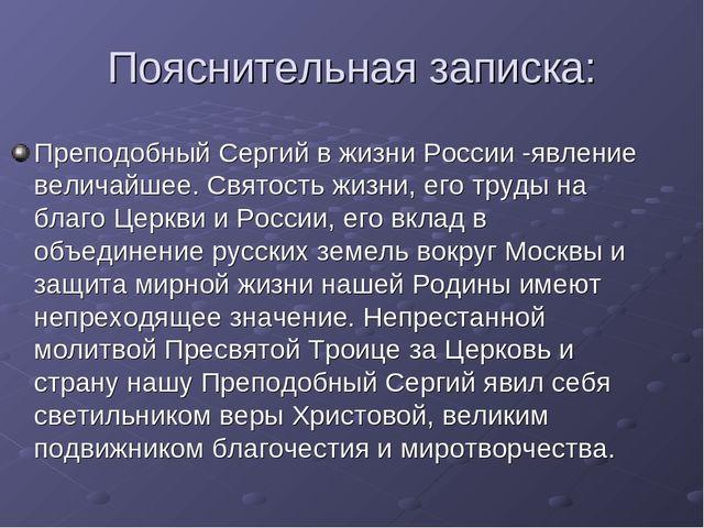 Пояснительная записка: Преподобный Сергий в жизни России -явление величайшее....