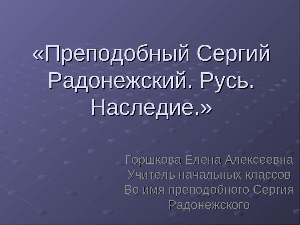 «Преподобный Сергий Радонежский. Русь. Наследие.» Горшкова Елена Алексеевна У...