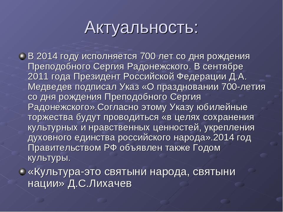 Актуальность: В 2014 году исполняется 700 лет со дня рождения Преподобного Се...