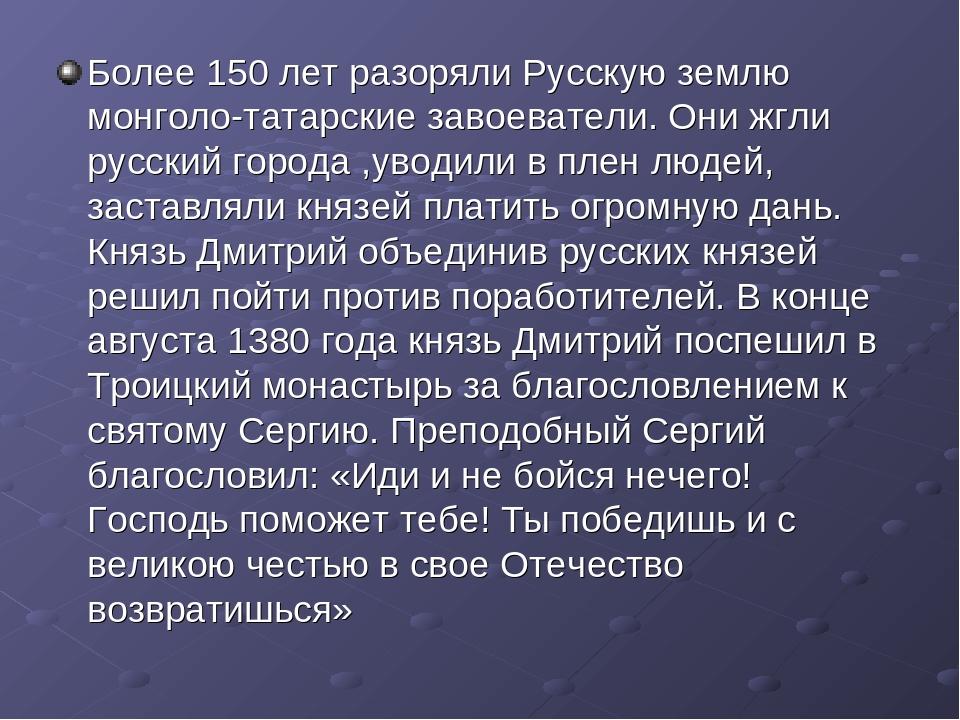 Более 150 лет разоряли Русскую землю монголо-татарские завоеватели. Они жгли...