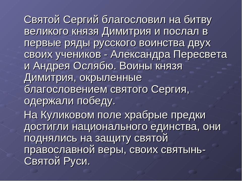 Святой Сергий благословил на битву великого князя Димитрия и послал в первые...