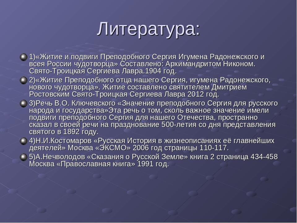 Литература: 1)«Житие и подвиги Преподобного Сергия Игумена Радонежского и все...