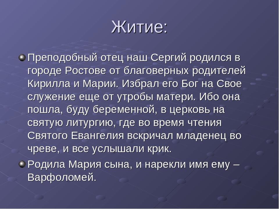 Житие: Преподобный отец наш Сергий родился в городе Ростове от благоверных ро...