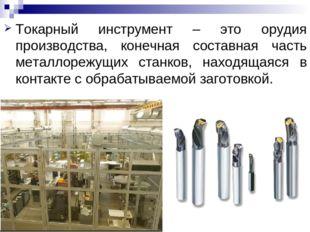 Токарный инструмент – это орудия производства, конечная составная часть метал