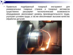 Правильно подобранный токарный инструмент для универсальных токарных станков