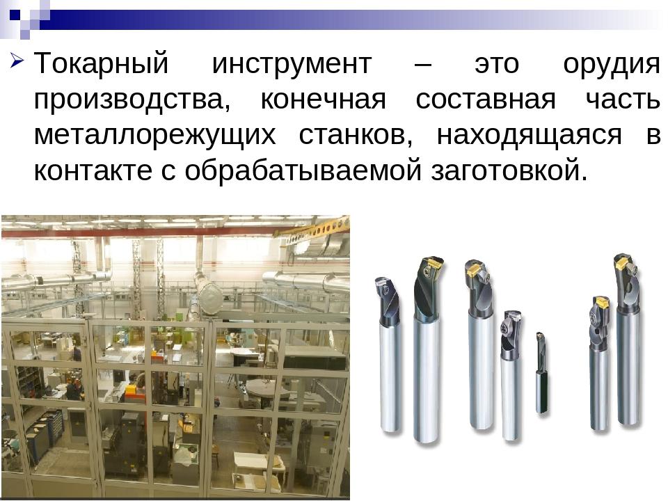 Токарный инструмент – это орудия производства, конечная составная часть метал...