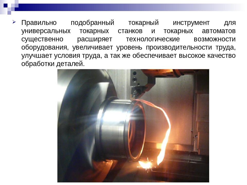 Правильно подобранный токарный инструмент для универсальных токарных станков...