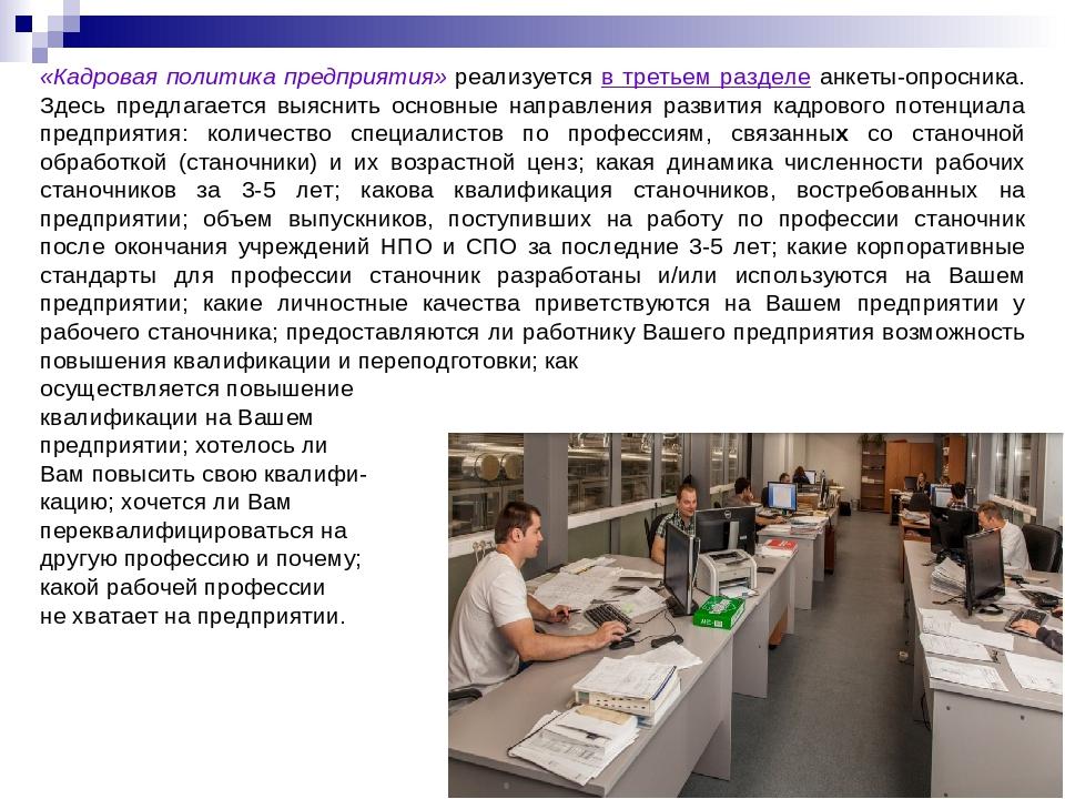 «Кадровая политика предприятия» реализуется в третьем разделе анкеты-опросник...