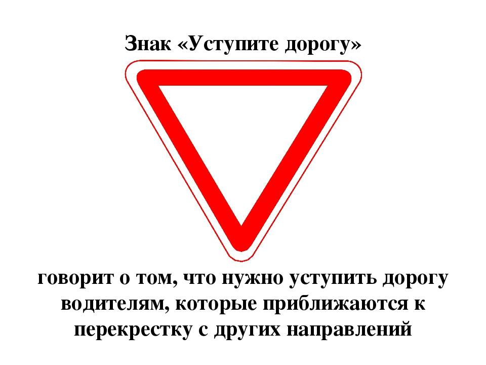 Картинка знак уступите дорогу