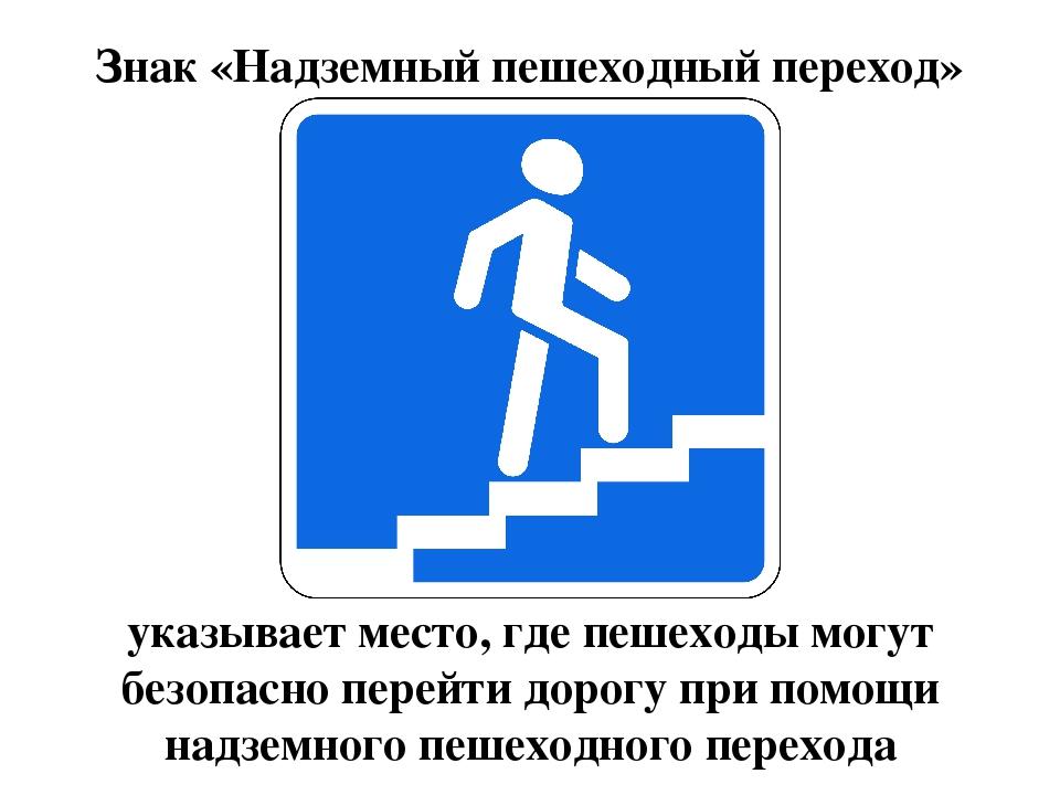 картинка дорожный знак надземный переход картинка методик
