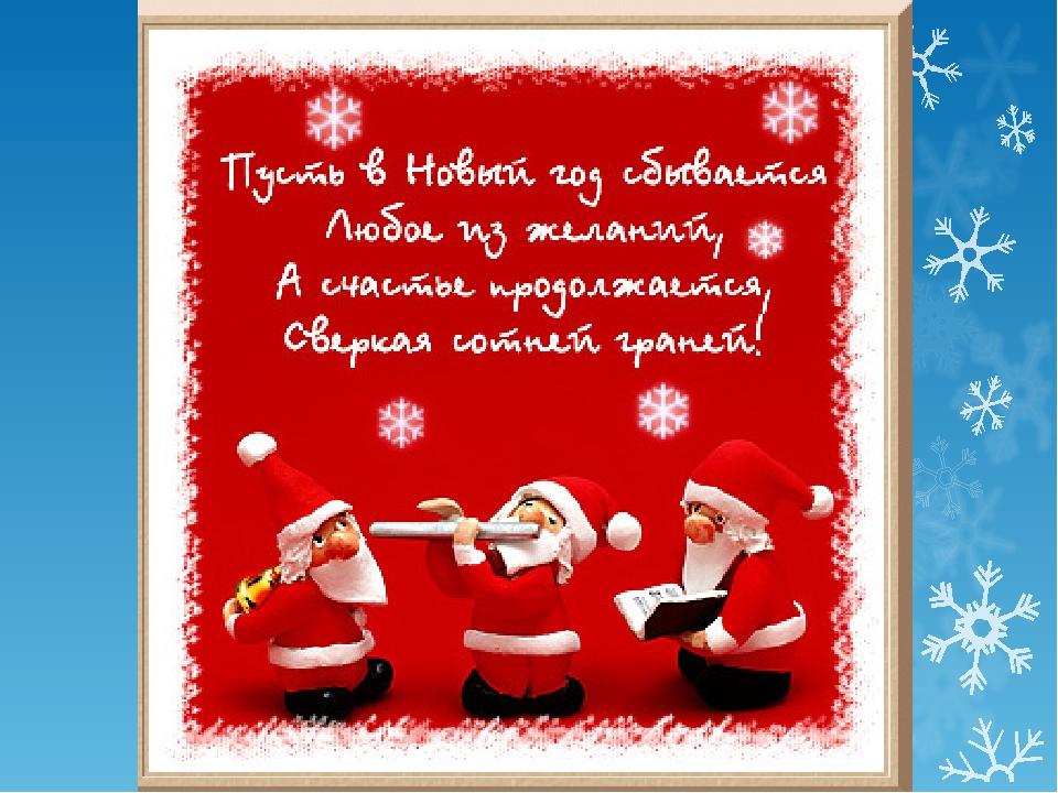 Пригласительные, открытки на новый год любимому парню