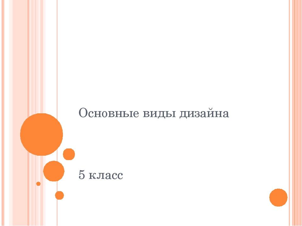 Основные виды дизайна 5 класс