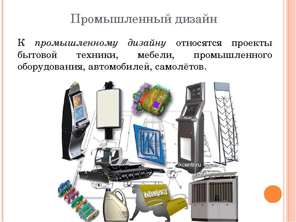Промышленный дизайн К промышленному дизайну относятся проекты бытовой техники...