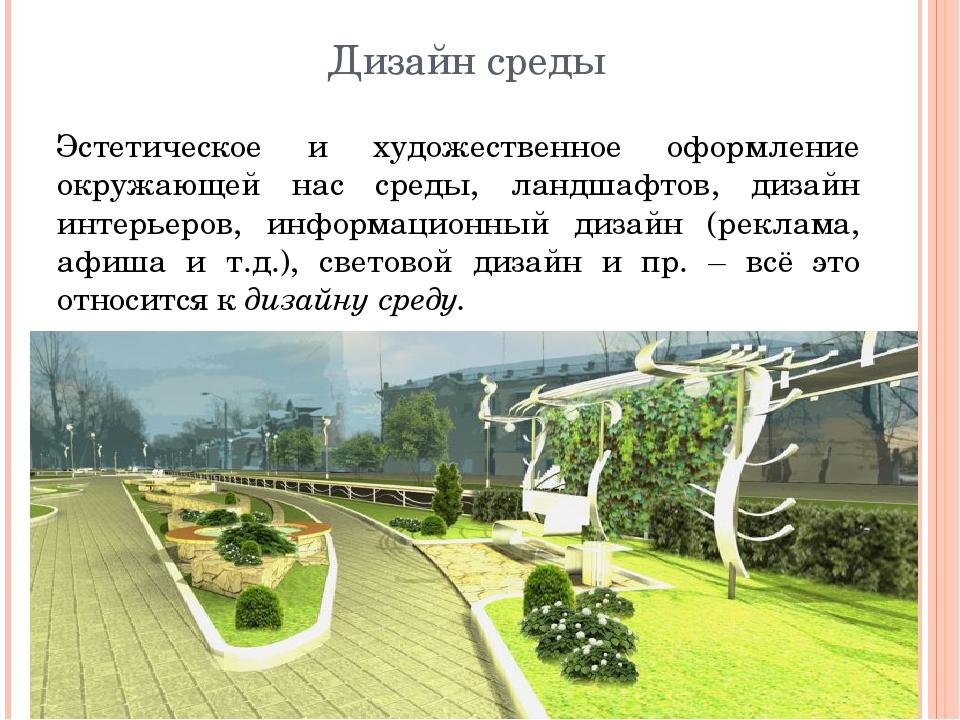 Дизайн среды Эстетическое и художественное оформление окружающей нас среды, л...