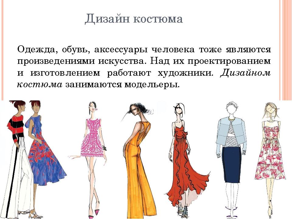 Дизайн костюма Одежда, обувь, аксессуары человека тоже являются произведениям...