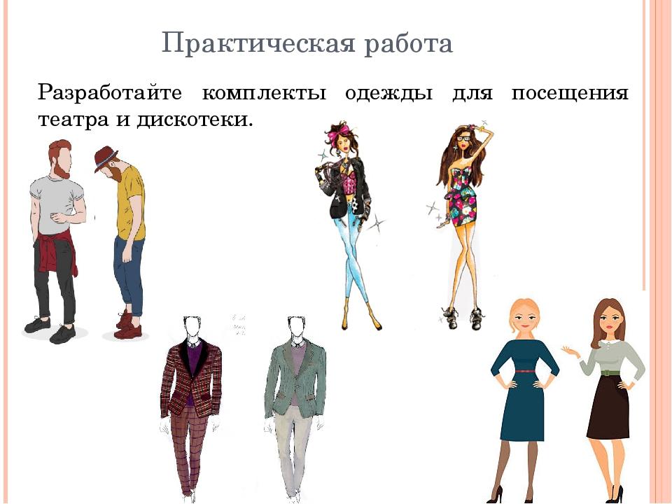 Практическая работа Разработайте комплекты одежды для посещения театра и диск...