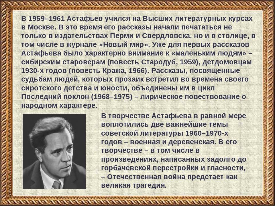 Астафьев биография с картинками
