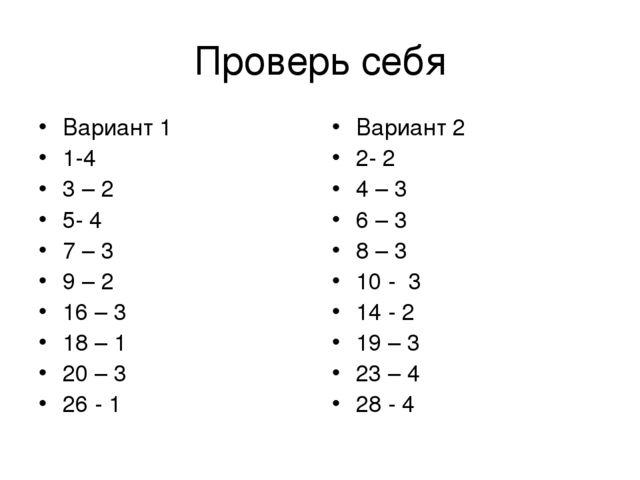 Презентация по экономике Контрольная работа по теме Экономика  Проверь себя Вариант 1 1 4 3 2 5 4 7 3