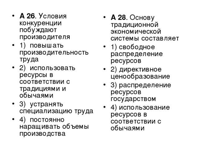 Презентация по экономике Контрольная работа по теме Экономика  А 26 Условия конкуренции побуждают производителя 1 повышать производительн
