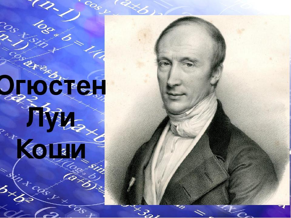 Огюстен Луи Коши