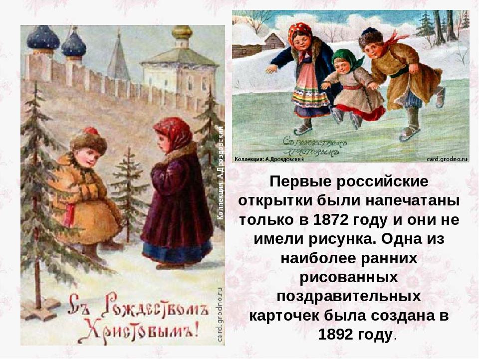 История почтовой открытки в россии, горизонтальная днем рождения